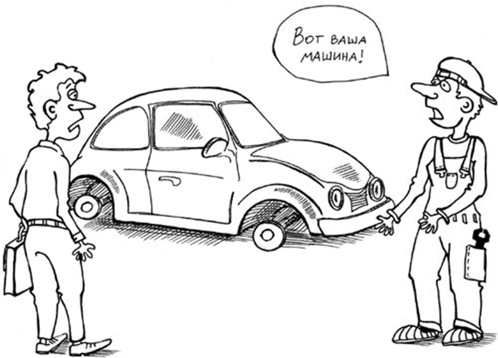Как поступить при некачественно выполненных работах в автосервисе
